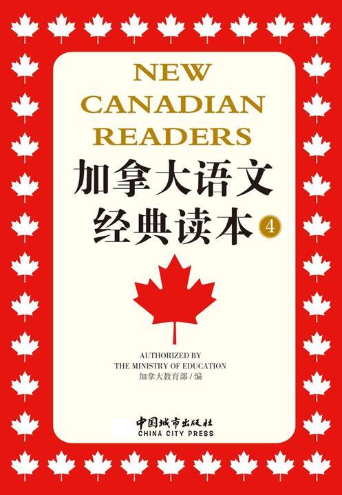 加拿大语文经典读本4(英文原版)