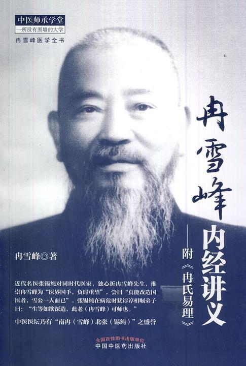 冉雪峰内经讲义(中医师承学堂)