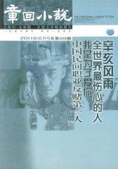 章回小说 月刊 2011年10期(电子杂志)(仅适用PC阅读)