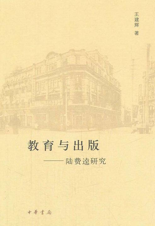 教育与出版——陆费逵研究