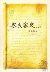 农民家史(上册)