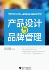 产品设计与品牌管理