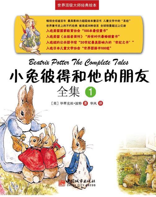 小兔彼得和他的朋友全集1