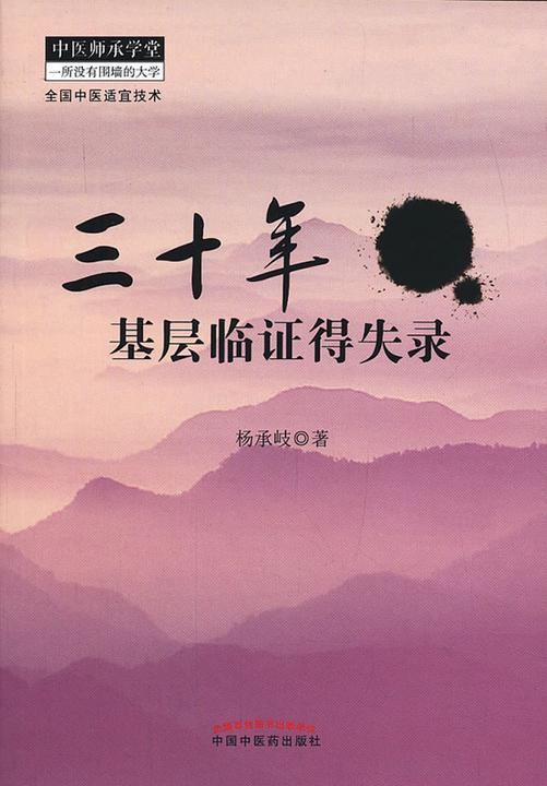 三十年基层临证得失录(中医师承学堂)
