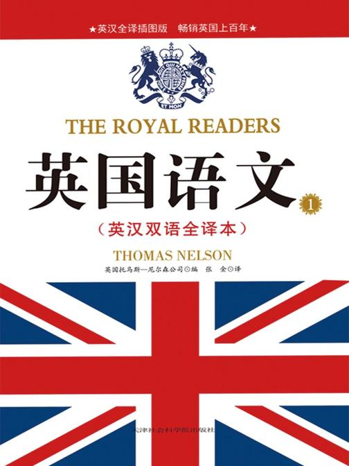 英国语文:英汉双语全译本1