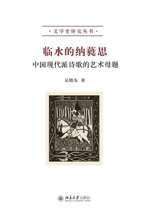 临水的纳蕤思:中国现代派诗歌的艺术母题(文学史研究丛书)