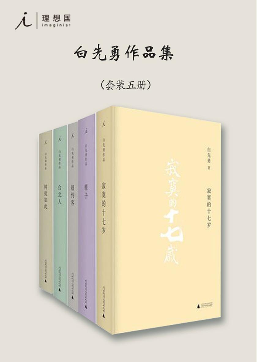白先勇作品集(套装共5册)