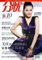 分忧 月刊 2011年10期(电子杂志)(仅适用PC阅读)