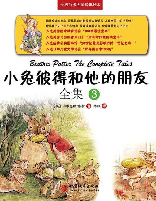 小兔彼得和他的朋友全集3