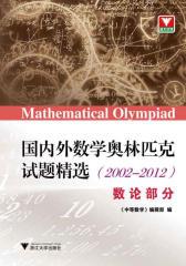 浙大优学·国内外数学奥林匹克试题精选(2002-2012):数论部分