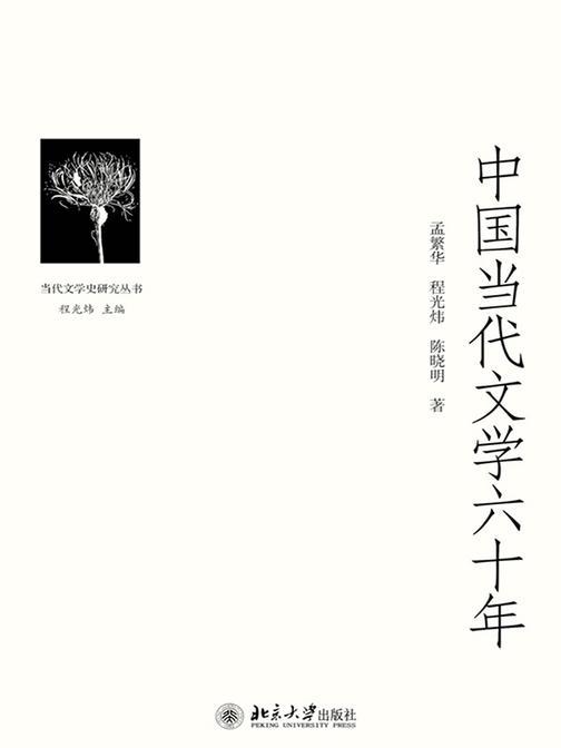 中国当代文学六十年(当代文学史研究丛书)