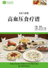 [3D电子书]圣才学习网·美食与保健:高血压食疗谱(仅适用PC阅读)