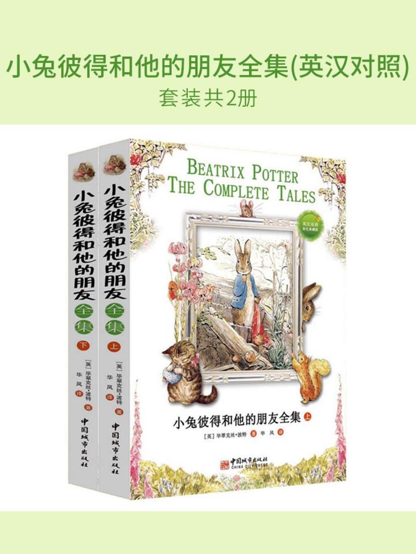 小兔彼得和他的朋友全集(英汉对照)(套装共2册)(仅适用PC阅读)