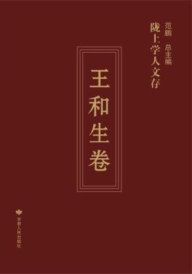陇上学人文存:王和生卷(仅适用PC阅读)