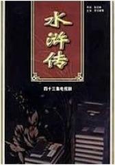 水浒传(影视)
