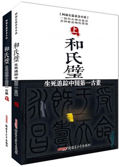 和氏璧:生死追踪中国  古董