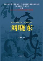 刘晓东(试读本)