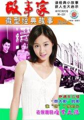 故事家·微型经典故事 月刊 2011年10期(电子杂志)(仅适用PC阅读)