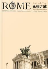 永恒之城:罗马历史城市建筑图说