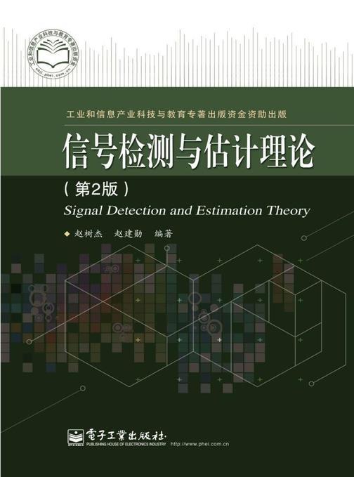 信号检测与估计理论(第2版)