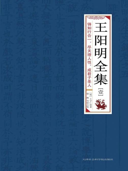 王阳明全集(壹)