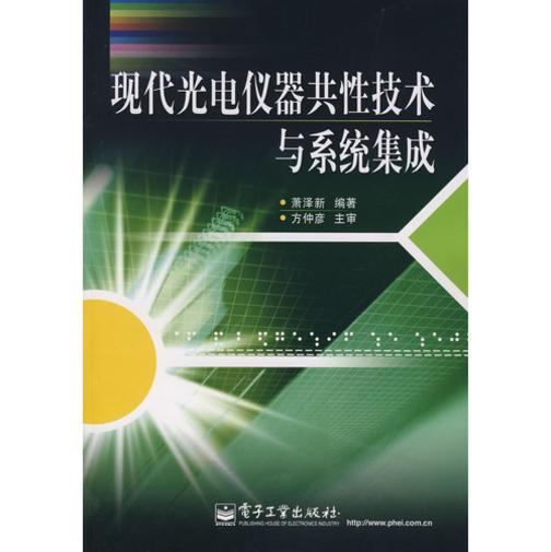 现代光电仪器共性技术与系统集成(仅适用PC阅读)