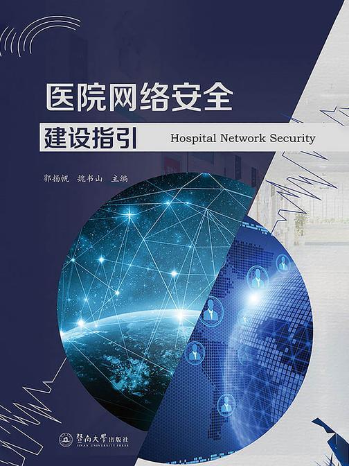 医院网络安全建设指引