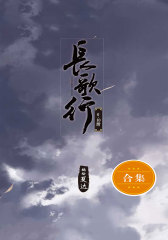 长歌行(6-10册)