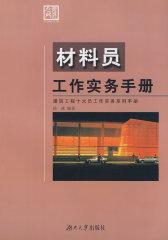 材料员工作实务手册(试读本)