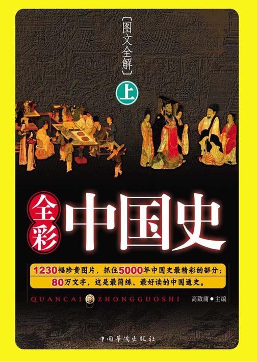 全彩中国史(上册)