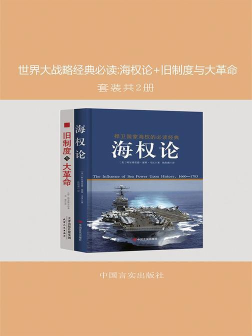 世界大战略经典必读海权论+旧制度与大革命(套装共2册)