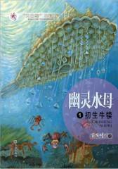 """初生牛犊(""""大白鲸""""小说坊 幽灵水母第一卷)"""