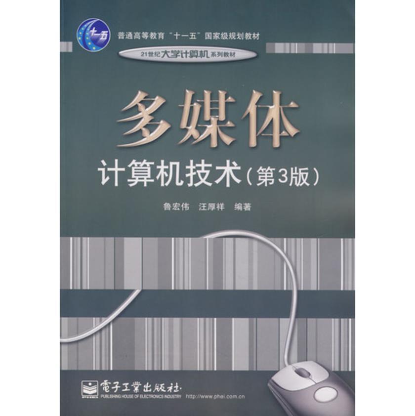 多媒体计算机技术(仅适用PC阅读)