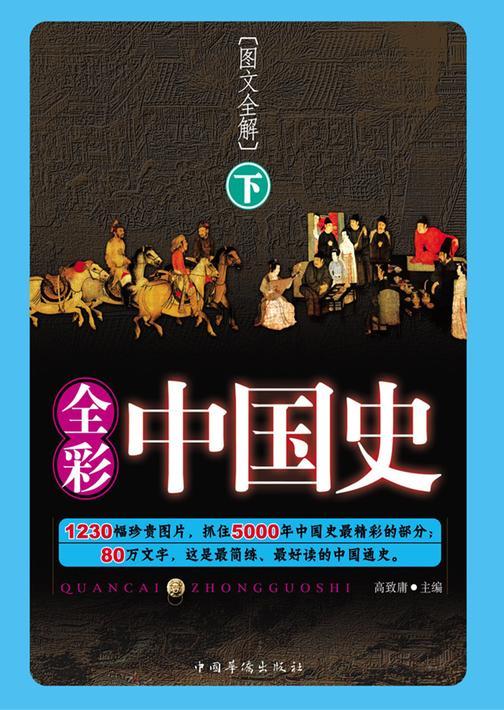 全彩中国史(下册)