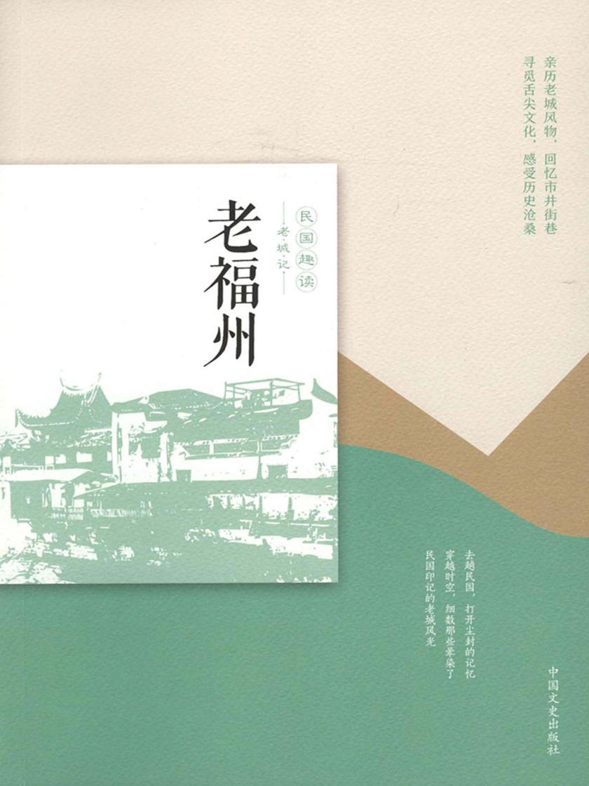 老福州(民国趣读·老城记)