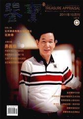 鉴宝 月刊 2011年10期(电子杂志)(仅适用PC阅读)