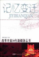 记忆变迁:改革开放30年新疆备忘书