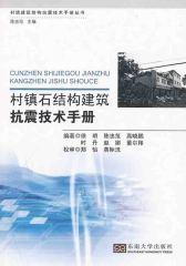 村镇石结构建筑抗震技术手册