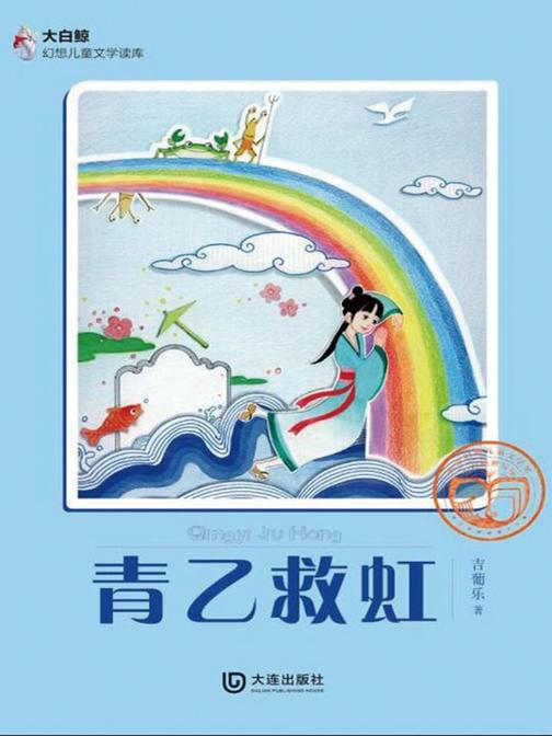 青乙救虹(大白鲸幻想儿童文学读库)