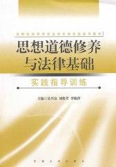 《思想道德修养与法律基础》实践指导训练