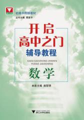 浙大优学·初高中衔接教材·开启高中之门辅导教程:数学