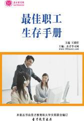 [3D电子书]圣才学习网·  职工生存手册(仅适用PC阅读)