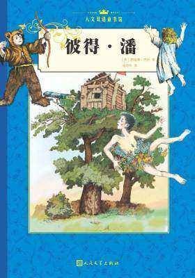 彼得·潘(中文版)