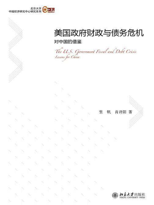 美国政府财政与债务危机:对中国的借鉴(北京大学中国经济研究中心研究系列)