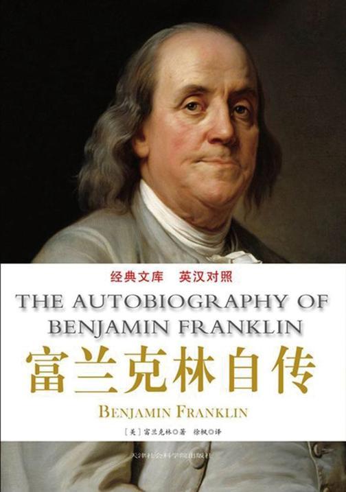 富兰克林自传:英汉对照