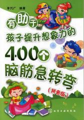 有助于孩子提升想象力的400个脑筋急转弯(拼音版)