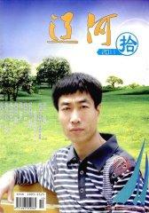 辽河 月刊 2011年10期(电子杂志)(仅适用PC阅读)