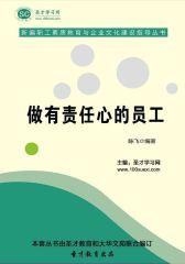 [3D电子书]圣才学习网·新编职工素质教育与企业文化建设指导丛书:做有责任心的员工(仅适用PC阅读)