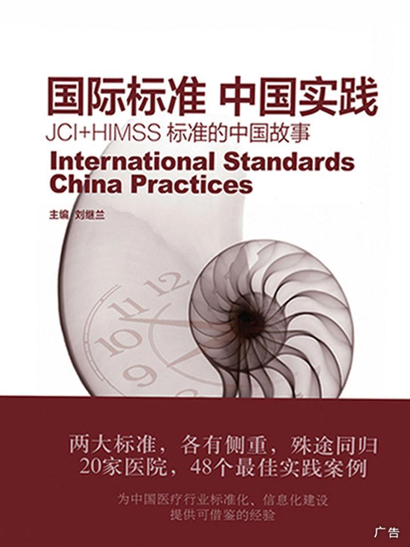 国际标准 中国实践