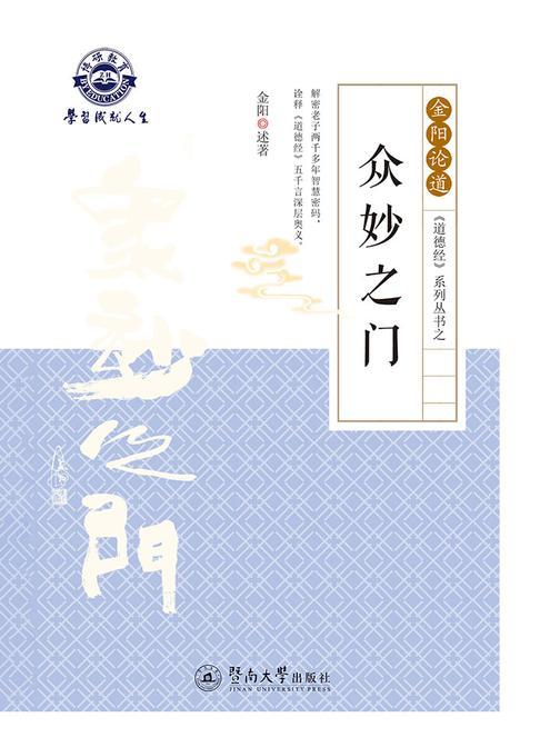 金阳论道·《道德经》系列丛书·众妙之门